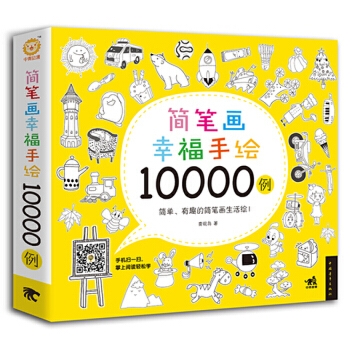 简笔画幸福手绘10000例5000例×2!双倍的内容,更多的精彩!快来涂鸦你自己的幸福生活绘吧!(扫二维码观看更多图片)