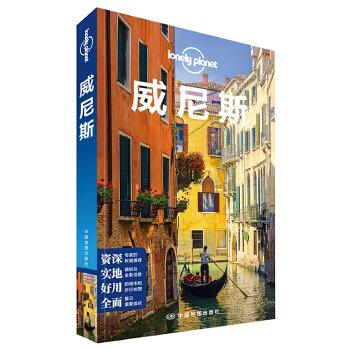 LP威尼斯-孤独星球Lonely Planet国际旅行指南系列:威尼斯风趣、时尚、懂享受、特立独行——威尼斯有太多面目,为你一一打开。