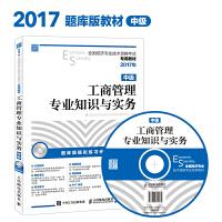 2017年全国经济专业技术资格考试专用教材 工商管理专业知识与实务(中级)