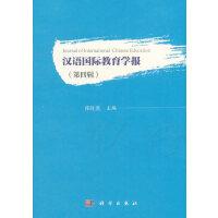 汉语国际教育学报(第四辑)