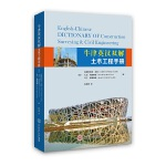 牛津英汉双解土木工程手册