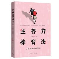 生存力养育法――日本儿童教育现场