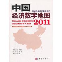 中国经济数字地图 2011 9787030327406