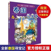 泰国寻宝记 我的第一本科学漫画书环球寻宝记系列漫画书15 外国寻宝记系列单册 6-10-15岁儿童文学科普图画书 探险