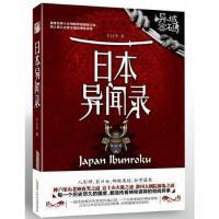 【二手书8成新】日本异闻录 羊行屮 北京时代华文书局