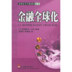 金融全球化,(法)沙奈(Chesnais,F.),中央编译出版社,9787801093837