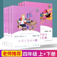 快乐读书吧四年级上册+下册全套人民教育出版社