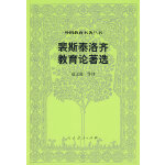 外国教育名著丛书  裴斯泰洛齐教育论著选