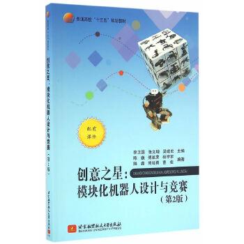 创意之星:模块化机器人设计与竞赛(第2版)(十三五)