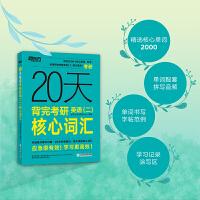 新东方 20天背完考研英语(二)核心词汇