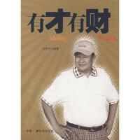 【正版二手书9成新左右】有才有财 苏京平 中国广播影视出版社