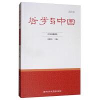 【二手书8成新】哲学与中国(2016年春季号 总第1辑 冯鹏志 中共中央党校出版社