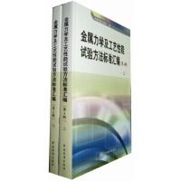 金属力学及工艺性能试验方法标准汇编 (上下)第4版