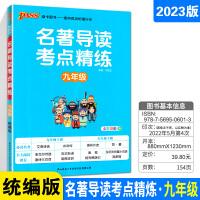2022版 名著导读考点精练九年级 统编版初三年级课外名著阅读统编版教材推荐阅 pass绿卡图书