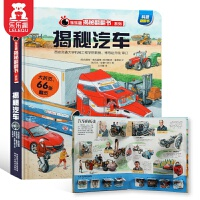 揭秘汽车 3d立体翻翻书 乐乐趣交通工具系列儿童版3-6-8-12岁 宝宝幼儿认知绘本图书 看介绍各种关于好多好玩汽车的