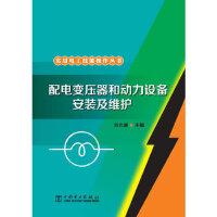 实用电工技能操作丛书 配电变压器和动力设备安装及维护 刘光源 中国电力出版社 9787508398969