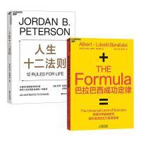 人生十二法则+巴拉巴西成功定律虚拟套 (加)乔丹·彼得森(Jordan B.Peterson) 97872130948