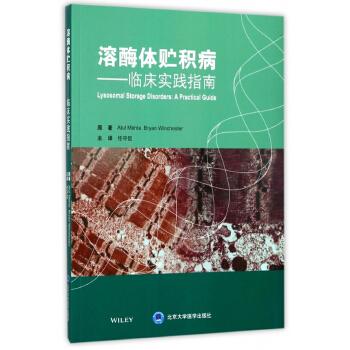 溶酶体贮积病:临床实践指南