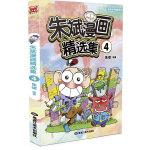 朱斌漫画精选集4