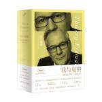 我与戛纳:戛纳电影节掌门人福茂日记(精装)