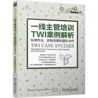 一线主管培训TWI案例解析 标准作业 持续改善和团队合作 企业内训译丛