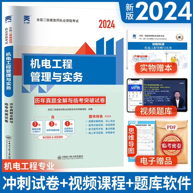 二级建造师2020真题 水利全套3本 天一2020二建水利真题全套3本 施工管理 法律法规 水利实务