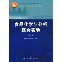 【正版二手书9成新左右】食品化学与分析综合实验 黄晓钰,刘邻渭 中国农业大学出版社