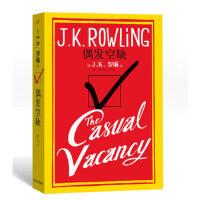 【正版二手书9成新左右】偶发空缺 J.K.罗琳 ,任战 人民文学出版社