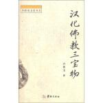 汉化佛教三宝物 白化文 华龄出版社【新华书店 正版图书】
