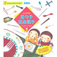 身边的科普认知绘本--用勺子还是筷子,韩国地球孩子, 千太阳,北方妇女儿童出版社,9787538581072