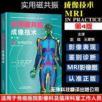 实用磁共振成像技术 第4版 2018年06月出版 平装 版次4 天津科技翻译出版公司 磁共振成像技术指南 磁共振成像诊