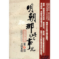 明朝那些事儿 第二部:万国来朝 当年明月 中国友谊出版公司 9787505722859