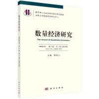 数量经济研究第6卷第1辑