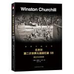 第二次世界大战回忆录 08:挽回非洲局势