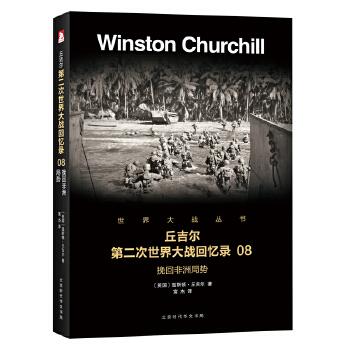 第二次世界大战回忆录 08:挽回非洲局势 解密二战鲜为人知的内幕,洞彻风云变幻的国际关系。
