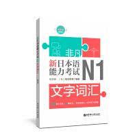 非凡.新日本语能力考试.N1文字词汇(赠音频)