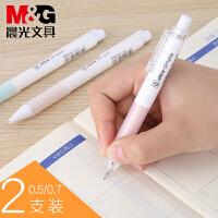 晨光优品自动铅笔0.5/0.7小学生写不断考试活动铅笔简约可爱文具