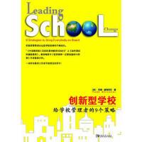 创新型学校――给学校管理者的9个策略 9787500693628