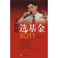 【正版二手书9成新左右】王群航选基金2011 王群航 武汉大学出版社