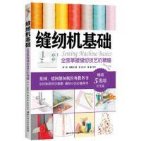 缝纫机基础:全面掌握缝纫技艺的精髓,〔英〕Jane Bolsover,北京科学技术出版社,9787530496824