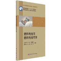 燃料电池与燃料电池汽车,王志成 等,科学出版社【正版图书 品质保证】