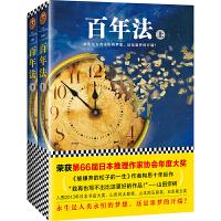 百年法 (荣获第66届日本推理作家协会年度大奖!)