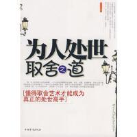 【正版二手书9成新左右】为人出世取舍之道 方州著 中国华侨