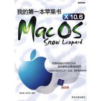 【正版二手书9成新左右】我的本苹果书Mac OS X10 6 Snow Leopard 詹凯盛,麦吉他 清华大学出版社