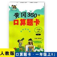 2019秋 黄冈360口算题卡 一年级上册 (人教版RJ) 小学1年级上学期适用