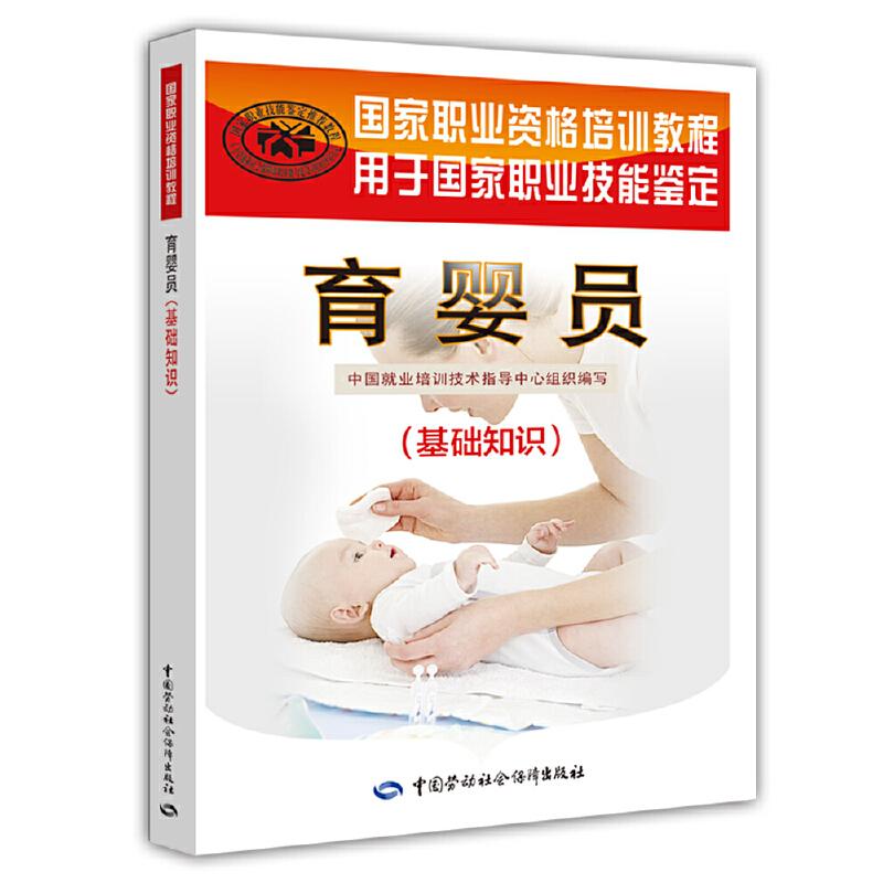 育婴员(基础知识)——国家职业资格培训教程(培养资优宝宝!教程根据国家题库编写) 培养资优宝宝,掌握照顾宝宝科学方法,帮助宝宝从小养成良好习惯,尽早开展智力开发
