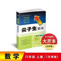2019秋尖子生题库系列--六年级数学上(北师版)(BS版)