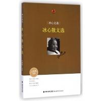 冰心散文选(冰心文选)/鹿鸣书系