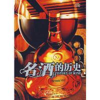 【正版二手书9成新左右】名酒的历史 王恩泽 哈尔滨出版社