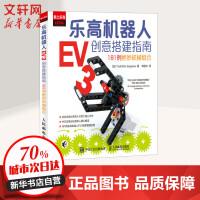 人民邮电出版社 乐高机器人EV3创意搭建指南 人民邮电出版社